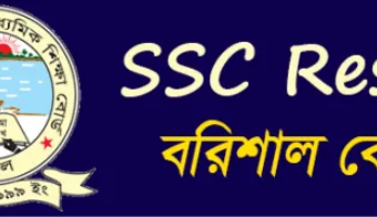 SSC Result 2019 Barisal Board Result Published Online