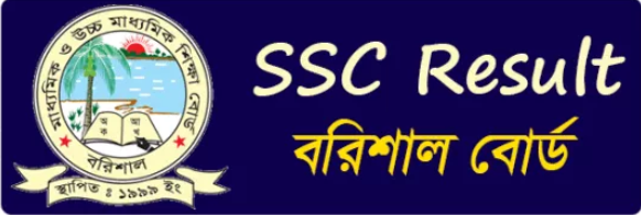 SSC Result 2019 Barisal Board