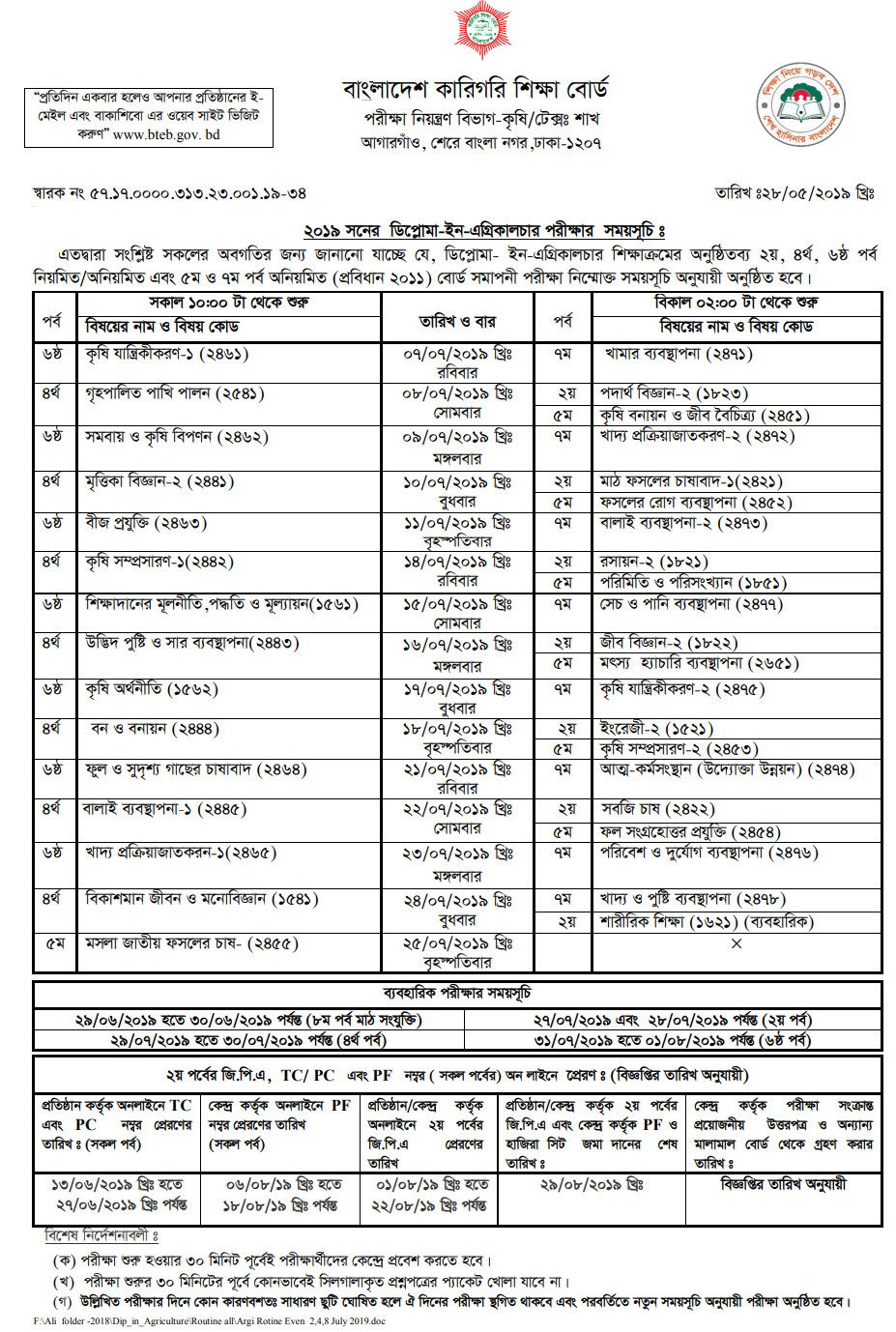 Diploma-in-Agriculture-Exam-Routine