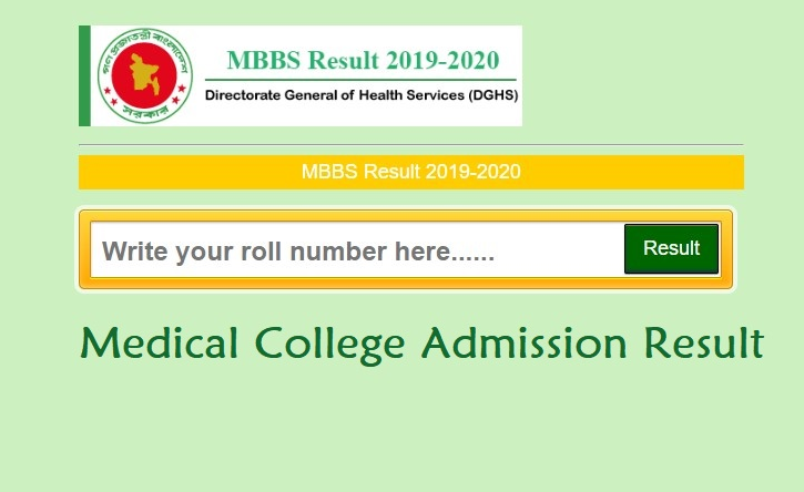 Medical College MBBS Admission Result